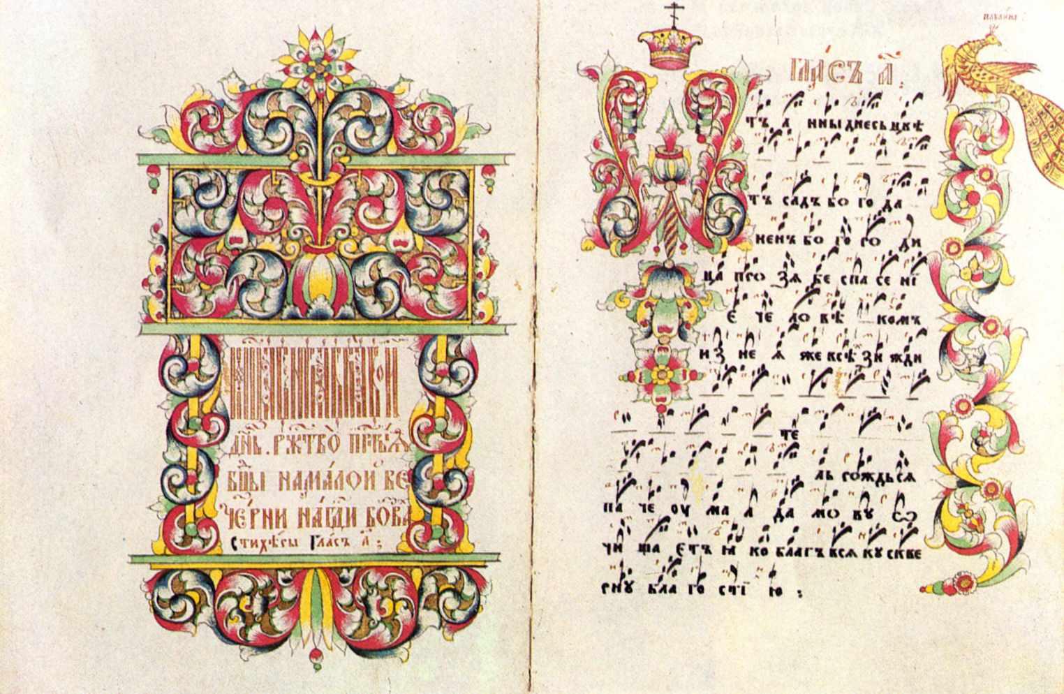 Свята. 1836 р. Гуслиці. Рукопис,…