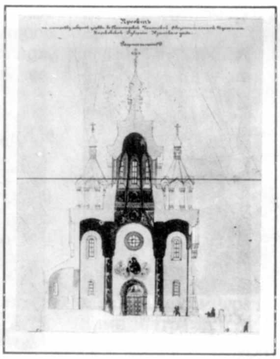 Проект Успенського собору. Перекрій