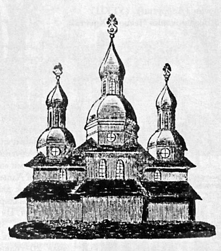 [1877 р.] Загальний вигляд