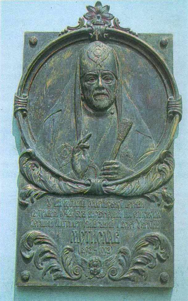 Меморіальна дошка патріарху Мстиславу