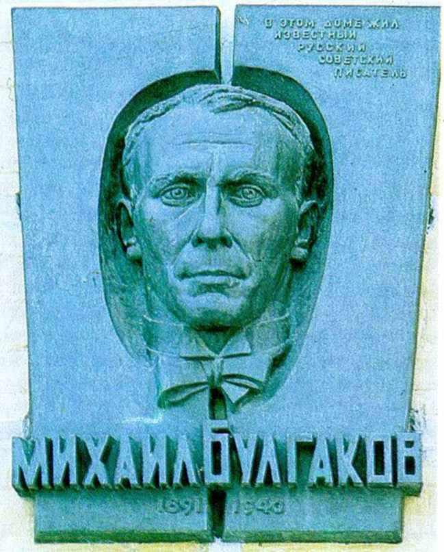 Меморіальна дошка М.Булгакову