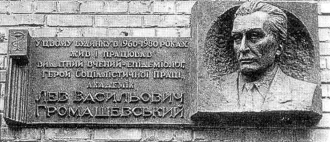 Меморіальна дошка Л.В.Громашевському