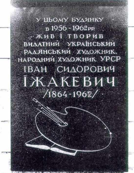 Меморіальна дошка І.С.Їжакевичу