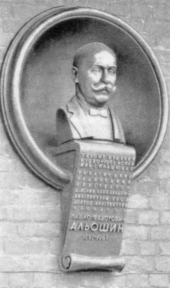 Меморіальна дошка П.Ф.Альошину