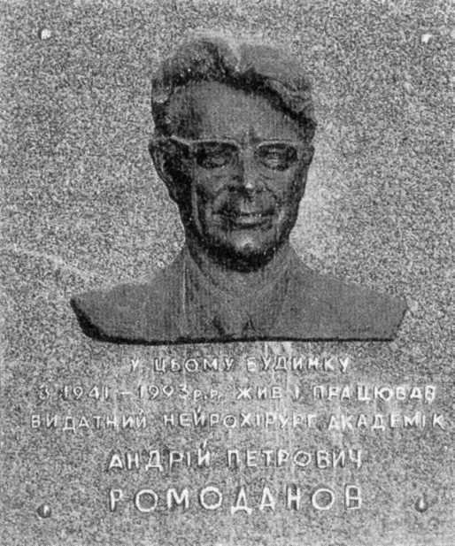Меморіальна дошка А.П.Ромоданову