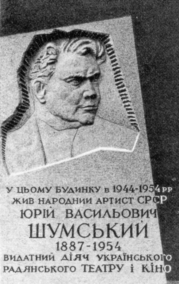 Меморіальна дошка Ю.В.Шумському