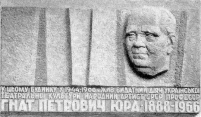 Меморіальна дошка Г.П.Юрі