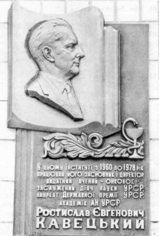 Меморіальна дошка Р.Є.Кавецькому