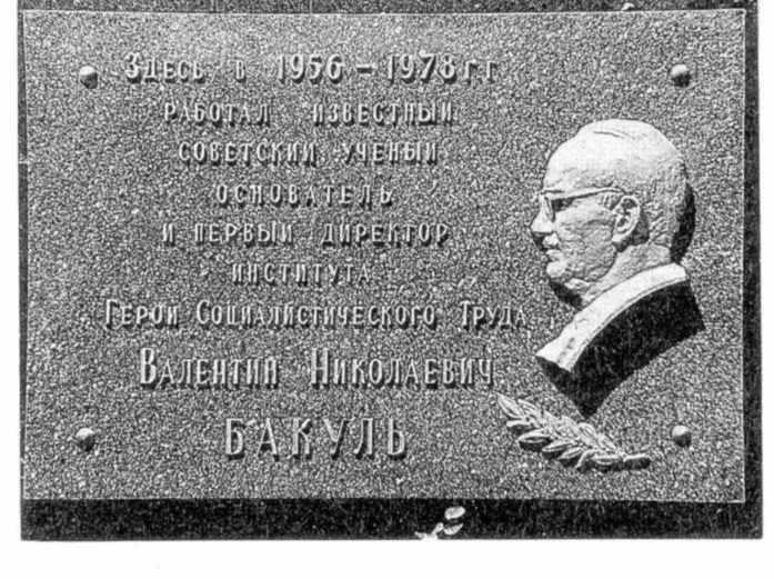 Меморіальна дошка В.М.Бакулю