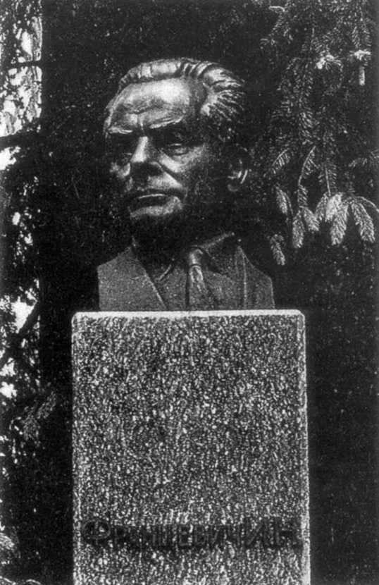 Погруддя І.М.Францевича