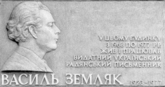 Меморіальна дошка В.Земляку