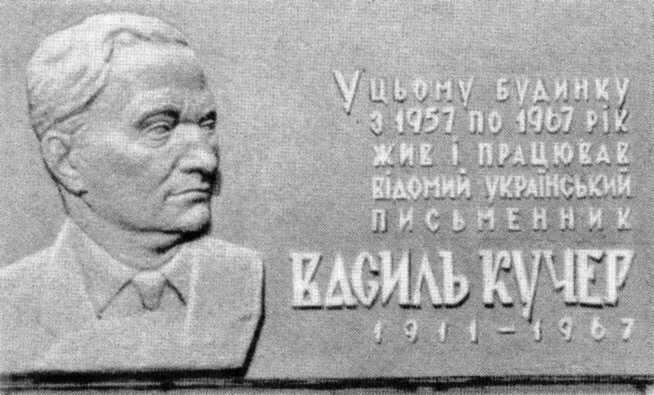 Меморіальна дошка В.Кучеру
