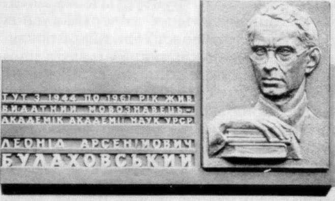 Меморіальна дошка Л.А.Булаховському
