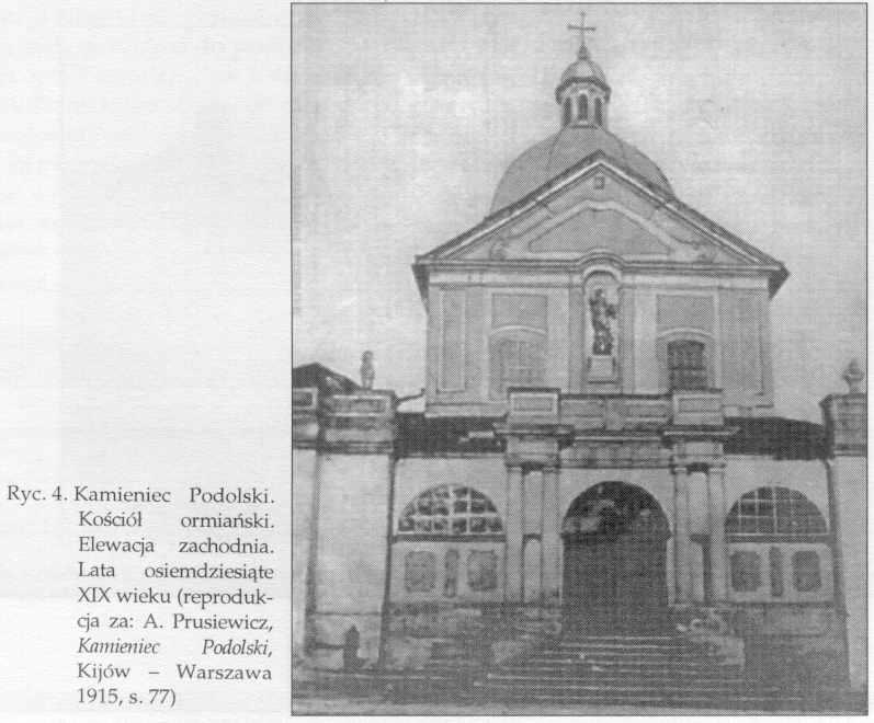 1880-і рр. Західний фасад вірменського собору