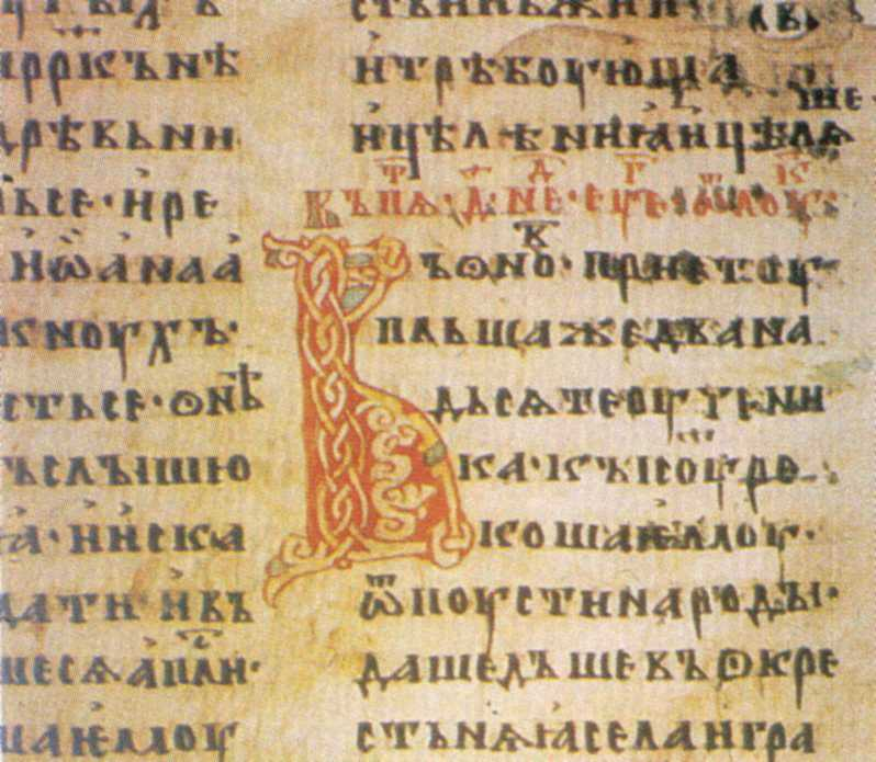 Фрагмент тексту
