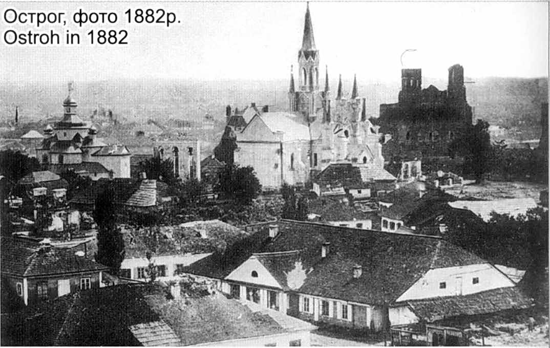 1882 р. Загальний вигляд