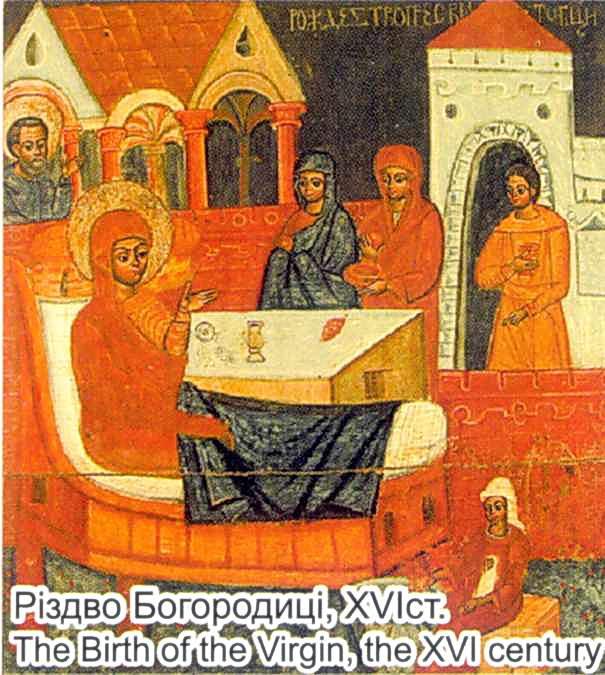 Різдво богородиці. Ікона 16 ст.