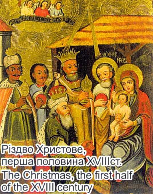 Поклоніння волхвів. Ікона 1 пол.18 ст.