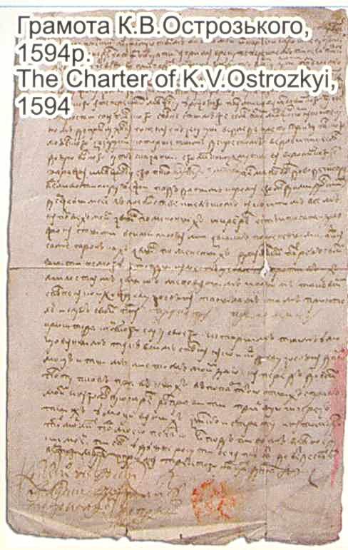 Грамота К.В.Острозького, 1594 р.