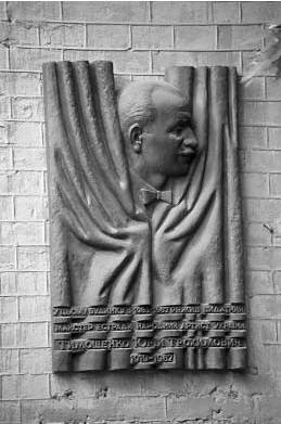 [2003 р.] Меморіальна дошка Ю. Тимошенку