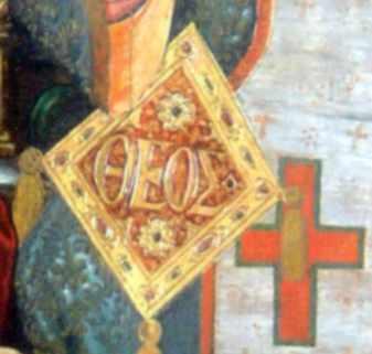 Палиця з правого боку Христа