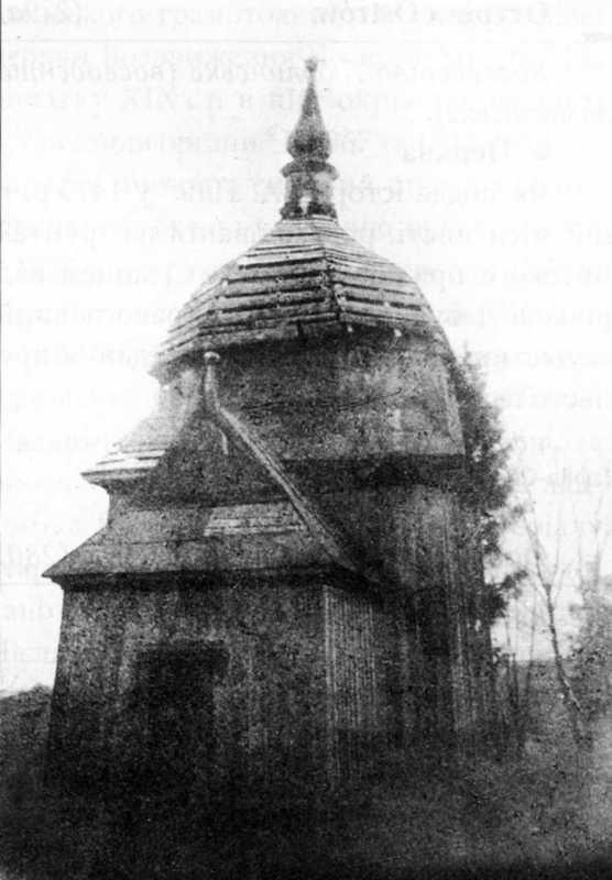 Фото 1910-х рр.