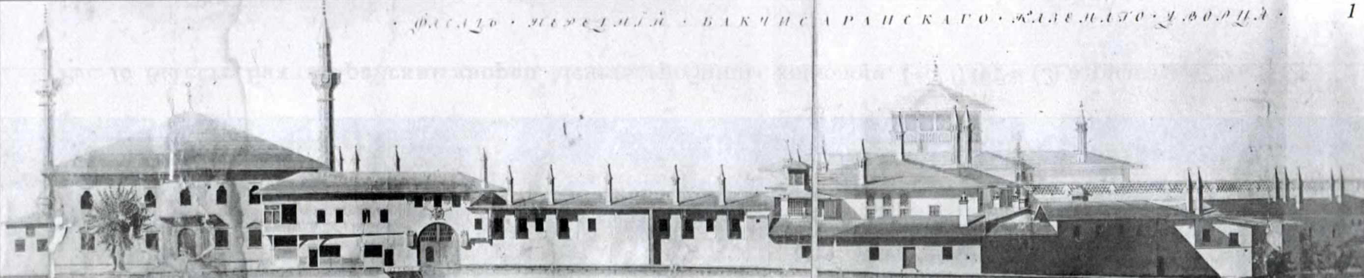 1798 р. Північний фасад, фіксація