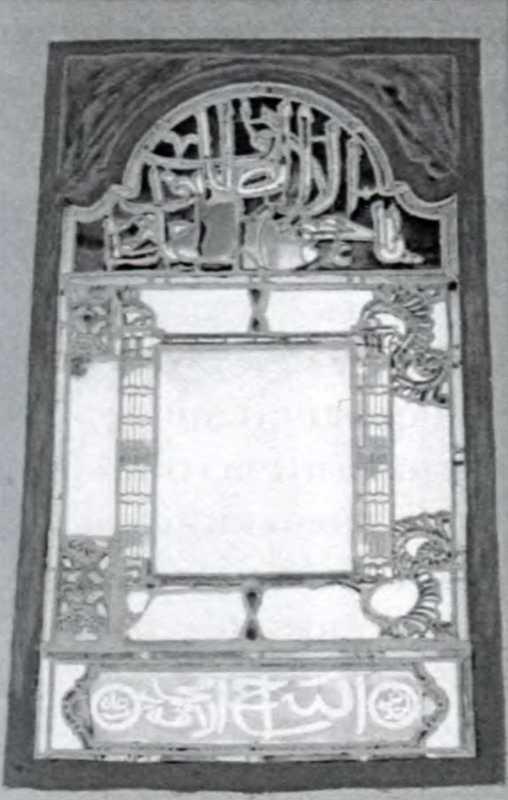 Вітраж південної стіни з написом