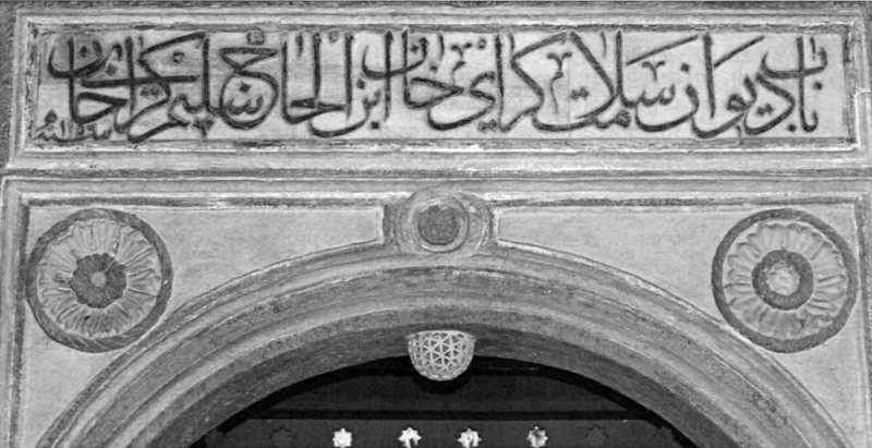 Напис над входом