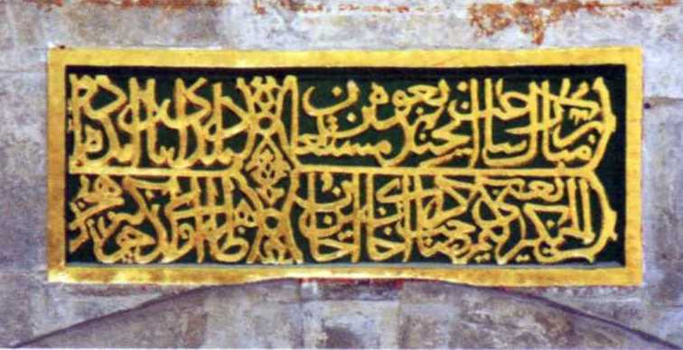 Фрагмент напису хана Сахіб-Гірея 1-го