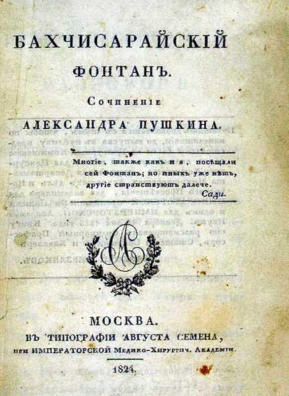 1824 р. Обкладинка першого видання…