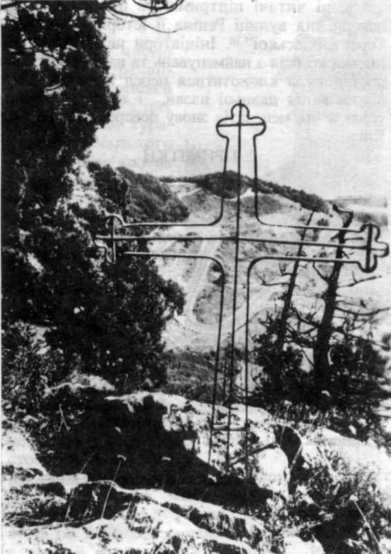 Ай-Ніколь гора
