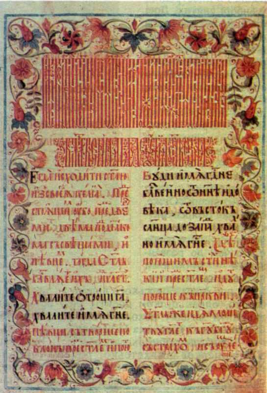 Сторінка в квітковій рамці (арк.22)
