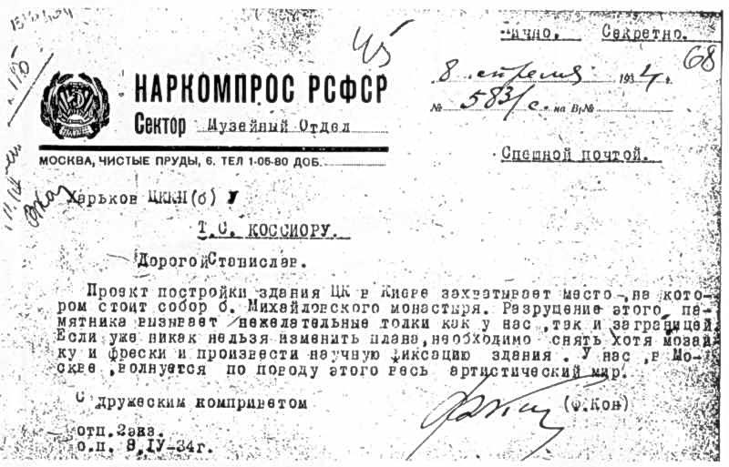 Оригінал листа завідувача музейного відділу Наркомату освіти РСФСР Ф.Кона до генерального…