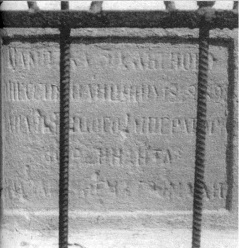 Фрагмент хреста, поставленого на честь…