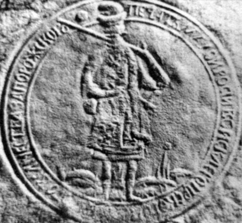 Печатка І.Скоропадського. 1709 р.