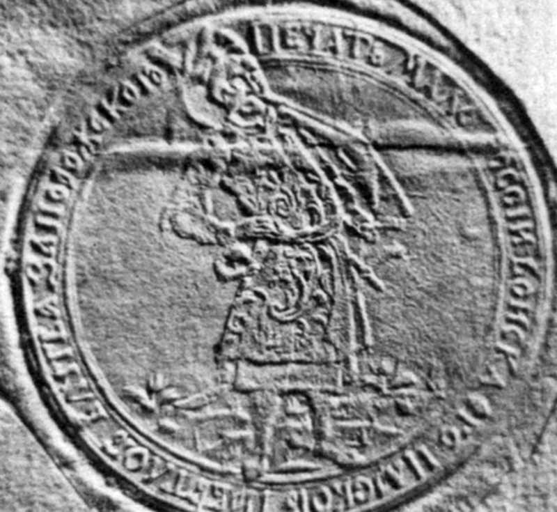Печатка І..Скоропадського. 1715 р.
