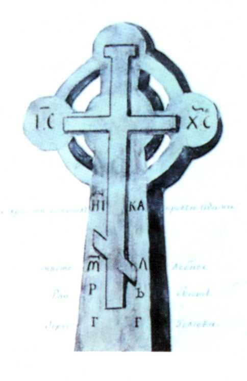 1840-і рр. Хрест біля церкви