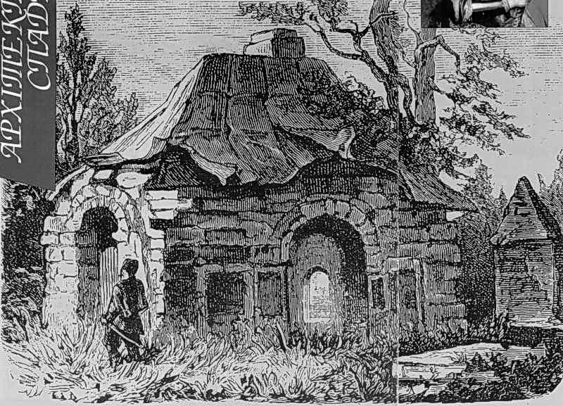 [1897 р.] Руїни дому Мазепи