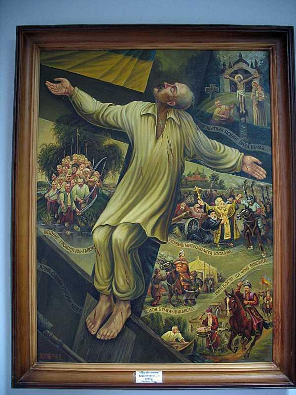 Картина «Під містечком Берестечком...»