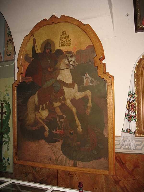 Ікона «Чудо св. Георгія о змії»