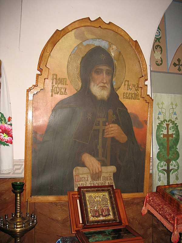 Ікона «Преподобний Йов Почаївський»