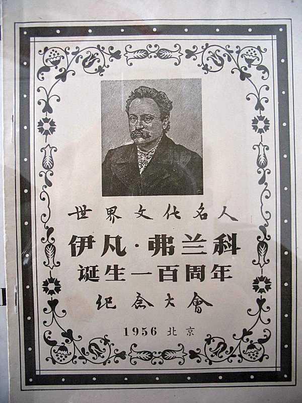 Китайська листівка до 100-річчя І.…