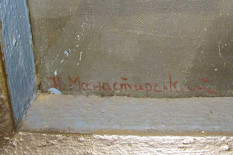 Підпис художника «Монастирський»
