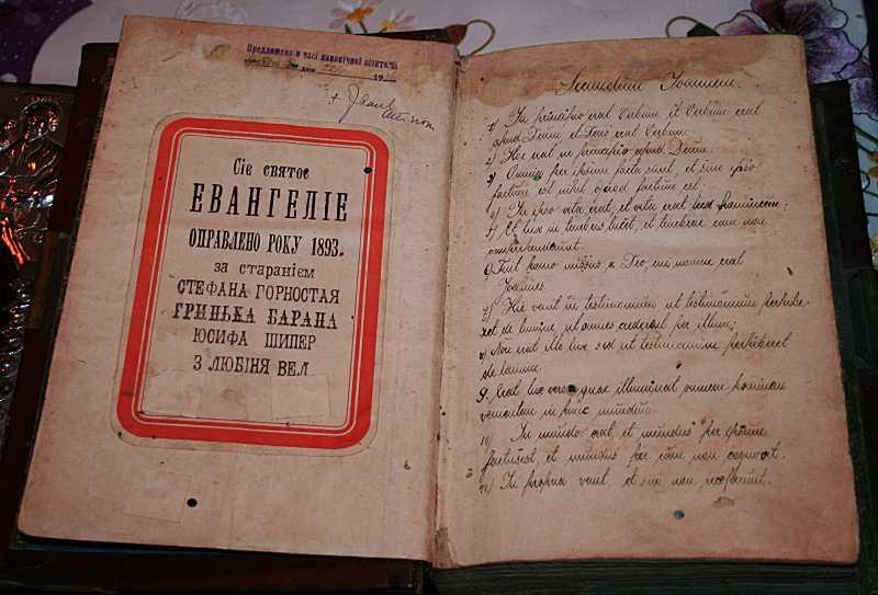 Рукописне євангеліє в оправі 1893 р.