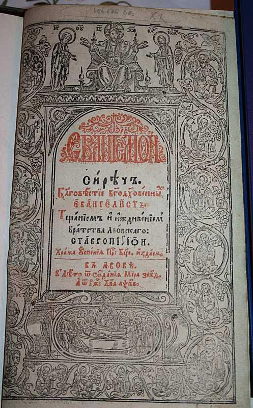 Титульний аркуш Євангелія (Львів: 1720…