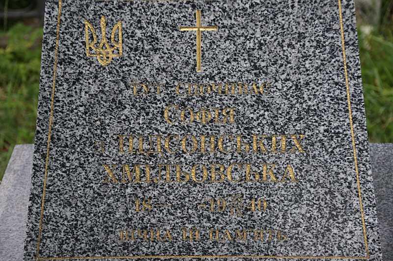 Напис на надгробку С. Хмільовської