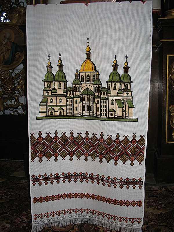 Рушник з вишивкою «Софія Київська»