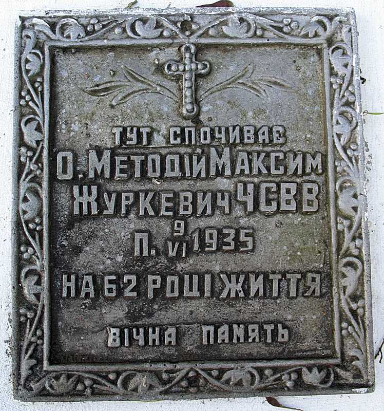 Надгробна плита М. Журкевича