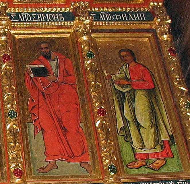 Апостоли Симон та Филип